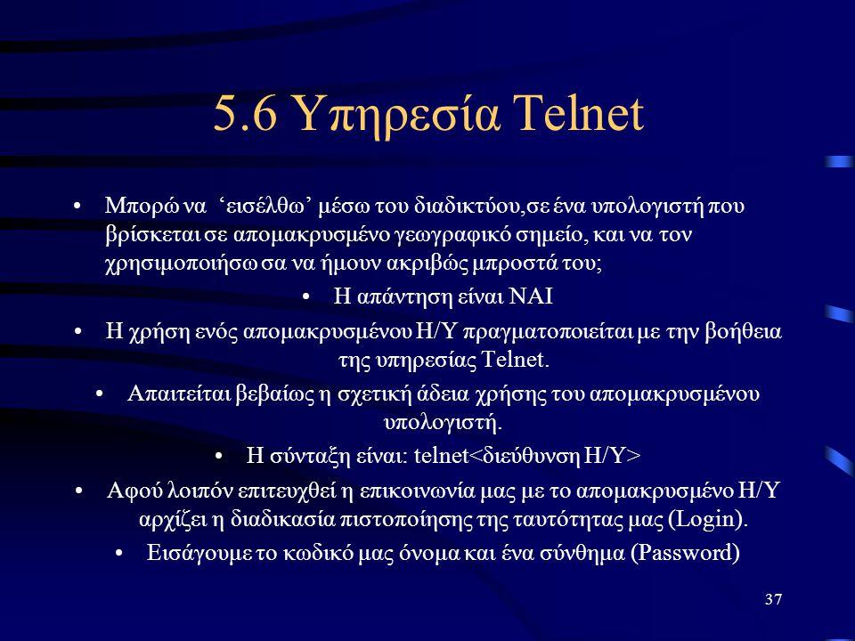 5.6 Υπηρεσία Telnet
