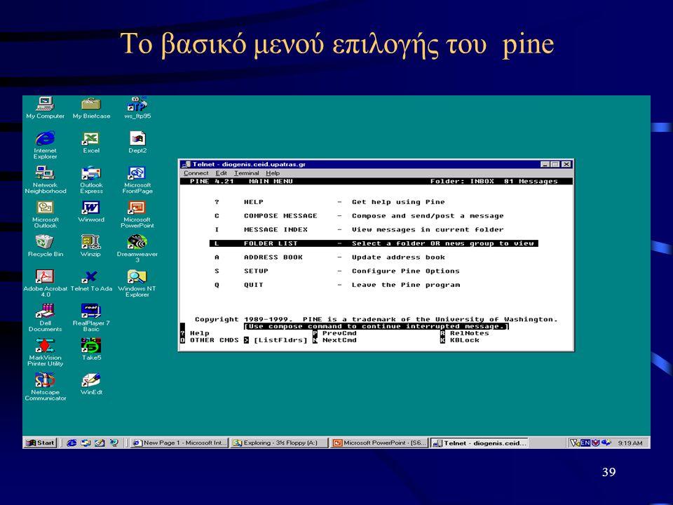 Το βασικό μενού επιλογής του pine
