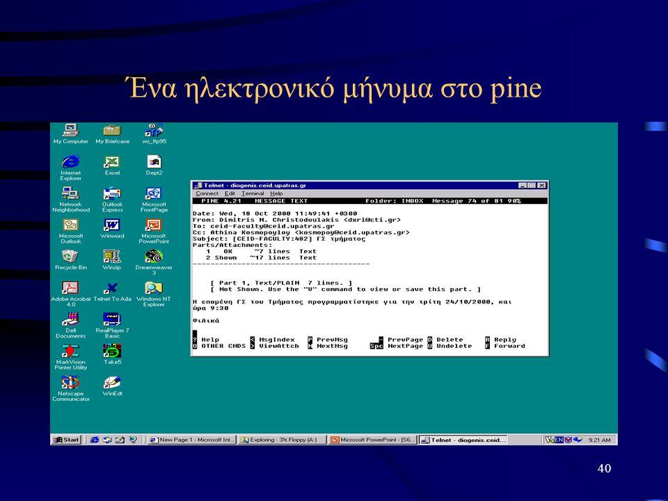 Ένα ηλεκτρονικό μήνυμα στο pine