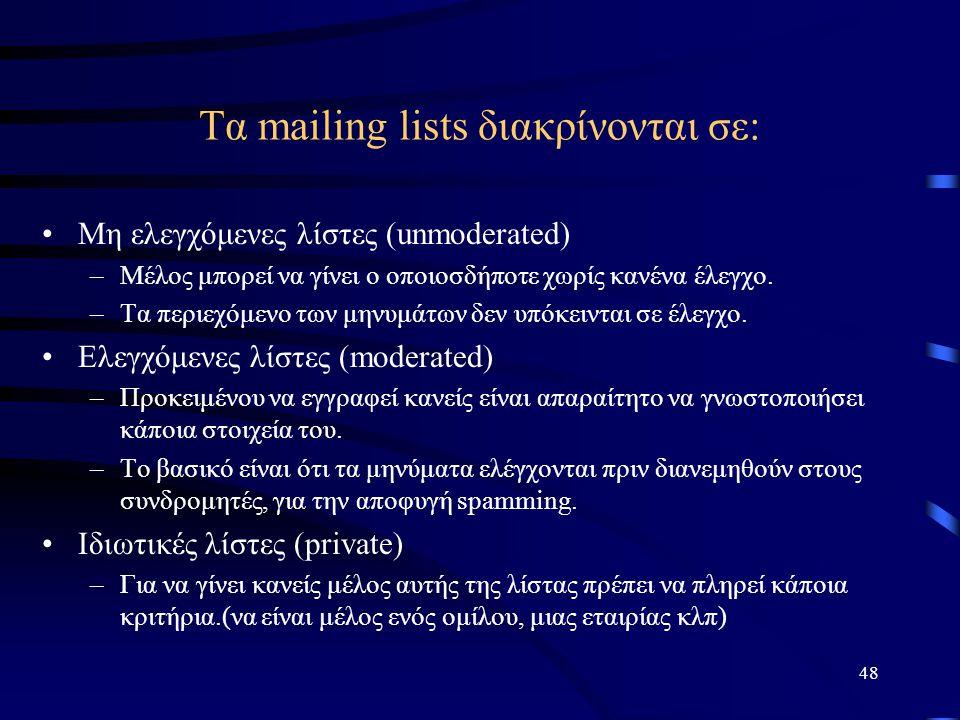 Τα mailing lists διακρίνονται σε: