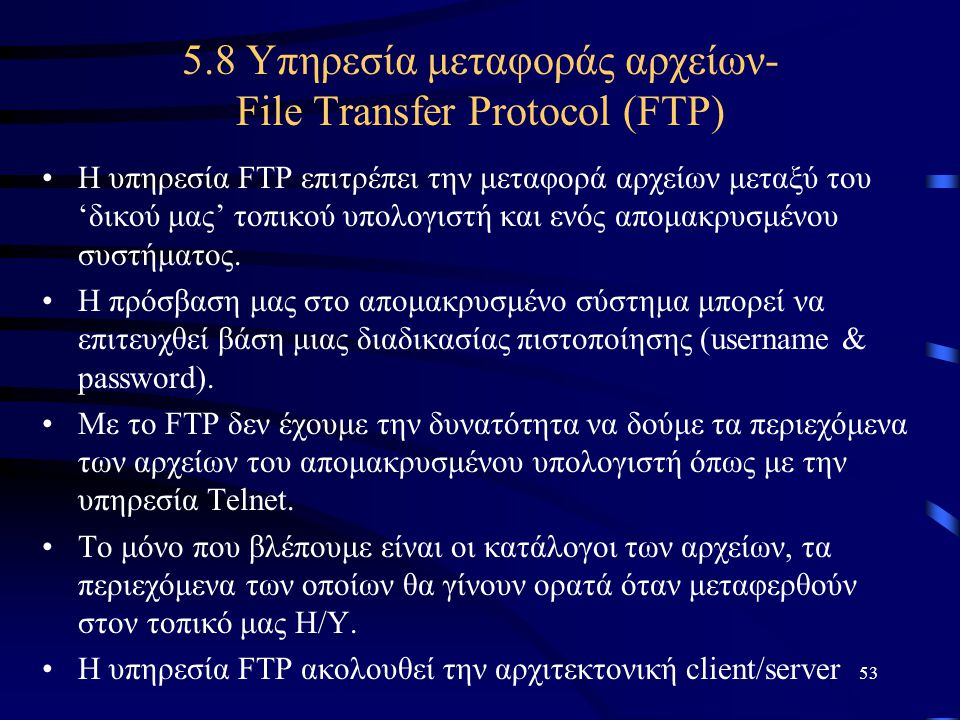 5.8 Υπηρεσία μεταφοράς αρχείων- File Transfer Protocol (FTP)