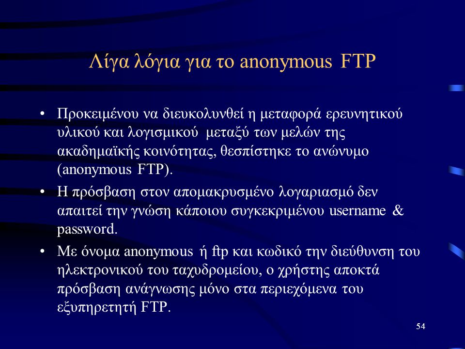 Λίγα λόγια για το anonymous FTP