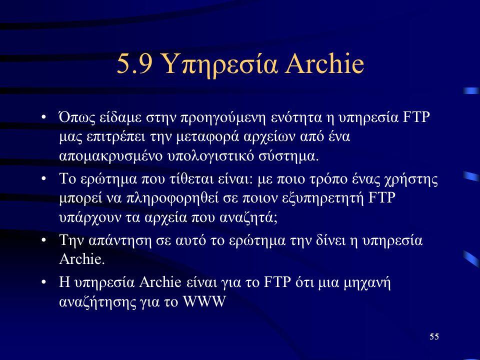 5.9 Υπηρεσία Archie