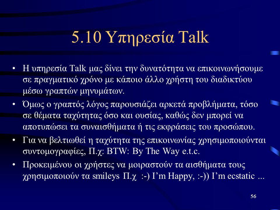 5.10 Υπηρεσία Talk