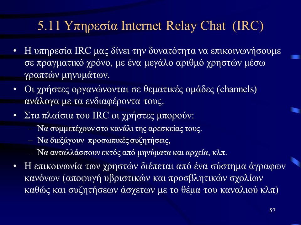 5.11 Υπηρεσία Internet Relay Chat (IRC)