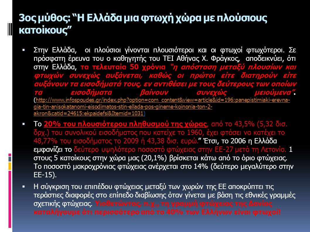 3ος μύθος: Η Ελλάδα μια φτωχή χώρα με πλούσιους κατοίκους