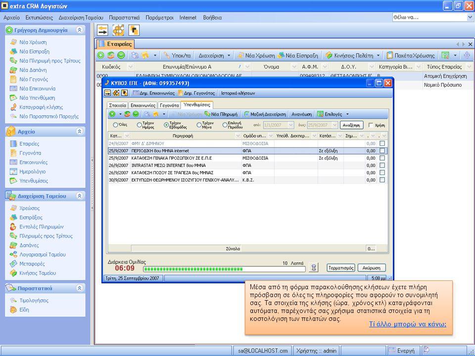 Μέσα από τη φόρμα παρακολούθησης κλήσεων έχετε πλήρη πρόσβαση σε όλες τις πληροφορίες που αφορούν το συνομιλητή σας. Τα στοιχεία της κλήσης (ώρα, χρόνος κτλ) καταγράφονται αυτόματα, παρέχοντάς σας χρήσιμα στατιστικά στοιχεία για τη κοστολόγιση των πελατών σας.