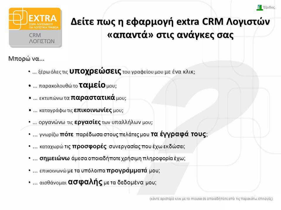 Δείτε πως η εφαρμογή extra CRM Λογιστών «απαντά» στις ανάγκες σας