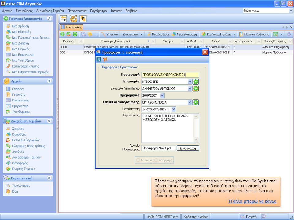 Πέραν των χρήσιμων πληροφοριακών στοιχείων που θα βρείτε στη φόρμα καταχώρησης, έχετε τη δυνατότητα να επισυνάψετε το αρχείο της προσφοράς, το οποίο μπορείτε να ανοίξετε με ένα κλικ μέσα από την εφαρμογή!