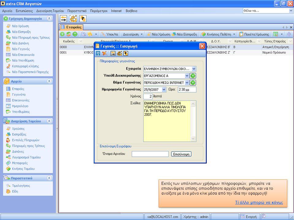 Εκτός των υπόλοιπων χρήσιμων πληροφοριών, μπορείτε να επισυνάψετε επίσης οποιοδήποτε αρχείο επιθυμείτε, και να το ανοίξετε με ένα μόνο κλικ μέσα από την ίδια την εφαρμογή!