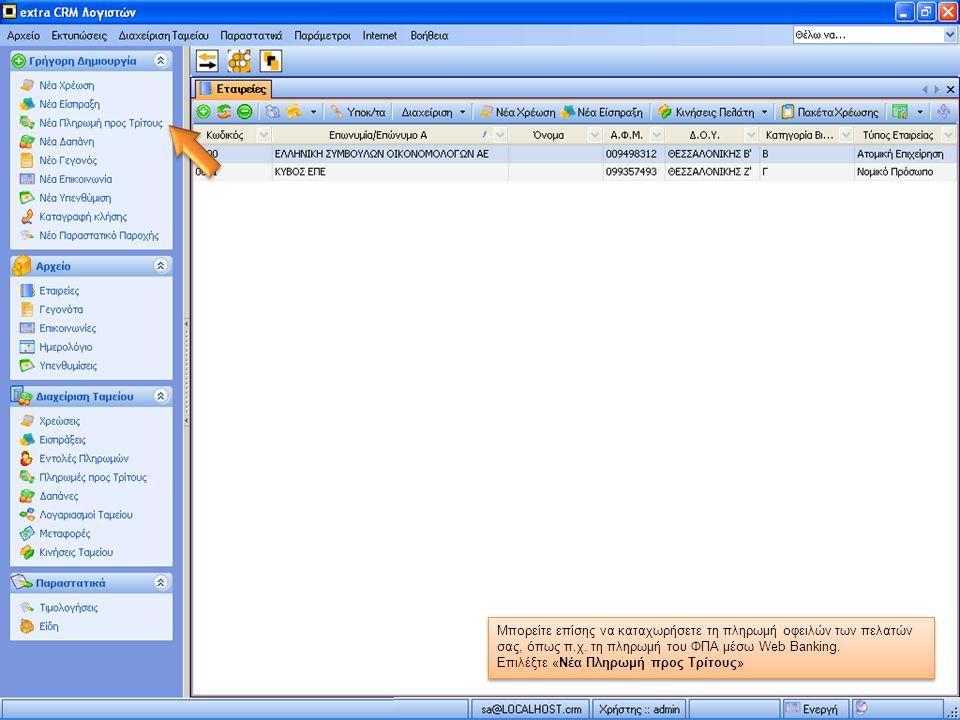 Μπορείτε επίσης να καταχωρήσετε τη πληρωμή οφειλών των πελατών σας, όπως π.χ. τη πληρωμή του ΦΠΑ μέσω Web Banking.