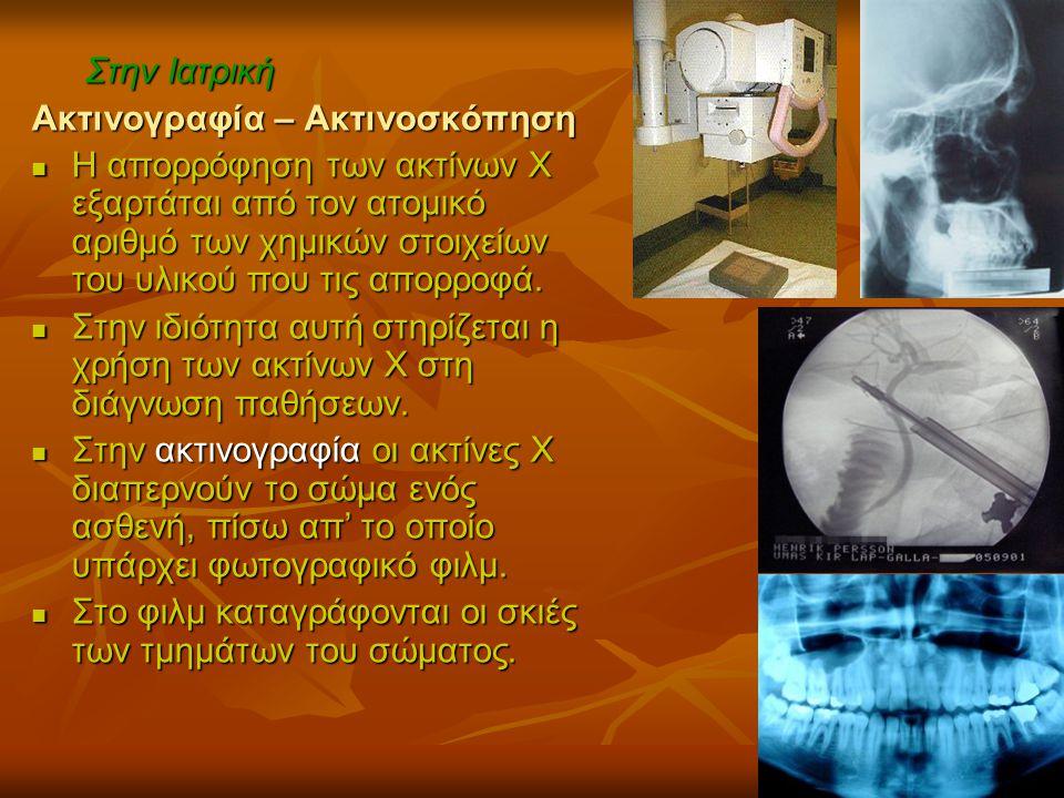 Στην Ιατρική Ακτινογραφία – Ακτινοσκόπηση.