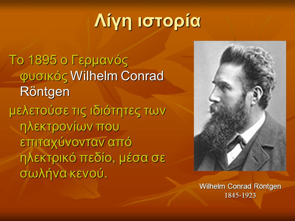 Wilhelm Conrad Röntgen 1845-1923