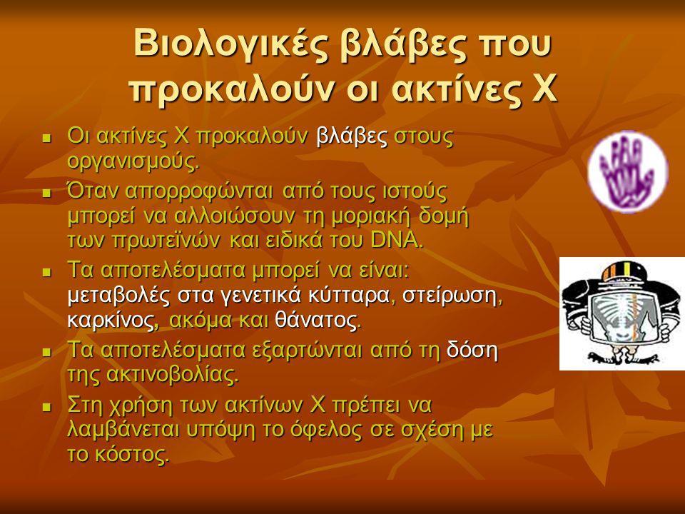 Βιολογικές βλάβες που προκαλούν οι ακτίνες Χ
