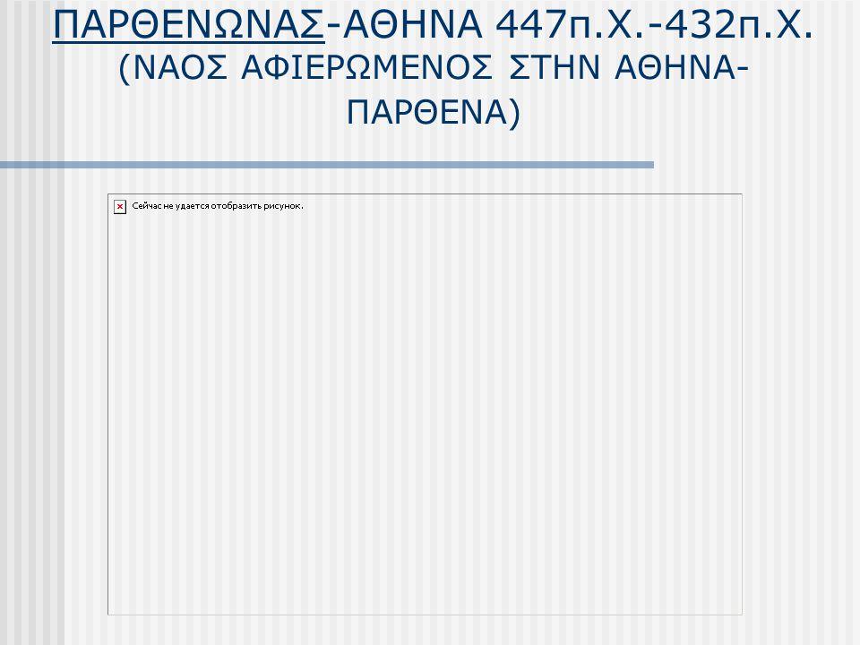 ΠΑΡΘΕΝΩΝΑΣ-ΑΘΗΝΑ 447π.Χ.-432π.Χ. (ΝΑΟΣ ΑΦΙΕΡΩΜΕΝΟΣ ΣΤΗΝ ΑΘΗΝΑ-ΠΑΡΘΕΝΑ)