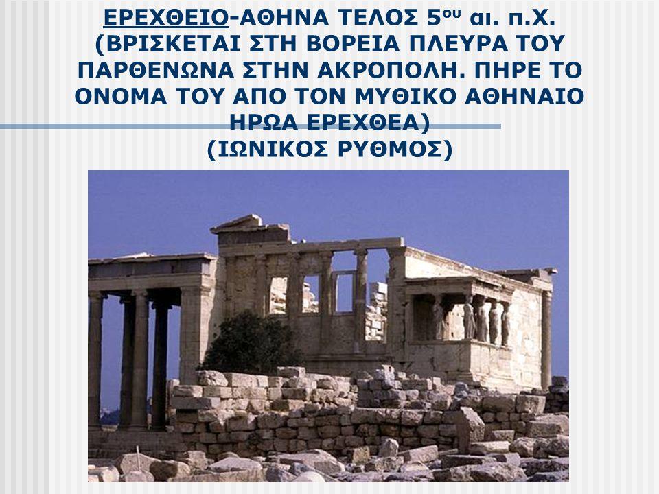 ΕΡΕΧΘΕΙΟ-ΑΘΗΝΑ ΤΕΛΟΣ 5ου αι. π. Χ