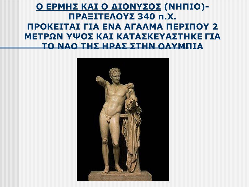 Ο ΕΡΜΗΣ ΚΑΙ Ο ΔΙΟΝΥΣΟΣ (ΝΗΠΙΟ)-ΠΡΑΞΙΤΕΛΟΥΣ 340 π. Χ