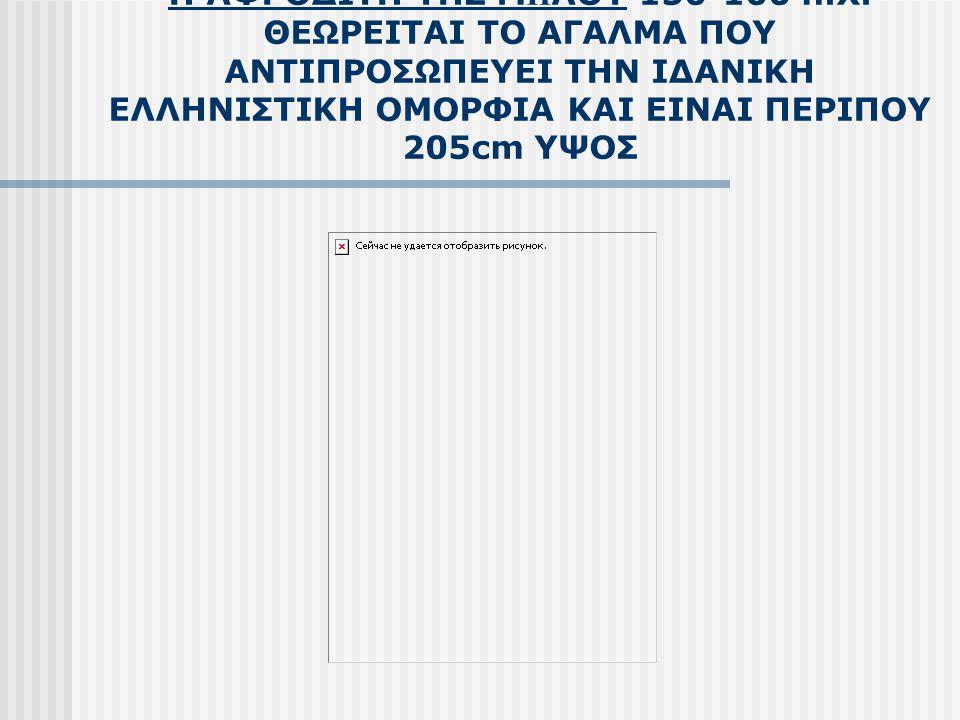 Η ΑΦΡΟΔΙΤΗ ΤΗΣ ΜΗΛΟΥ 150-100 π. Χ