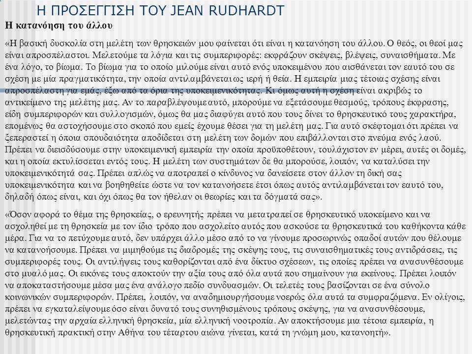 Η ΠΡΟΣΕΓΓΙΣΗ ΤΟΥ JEAN RUDHARDT