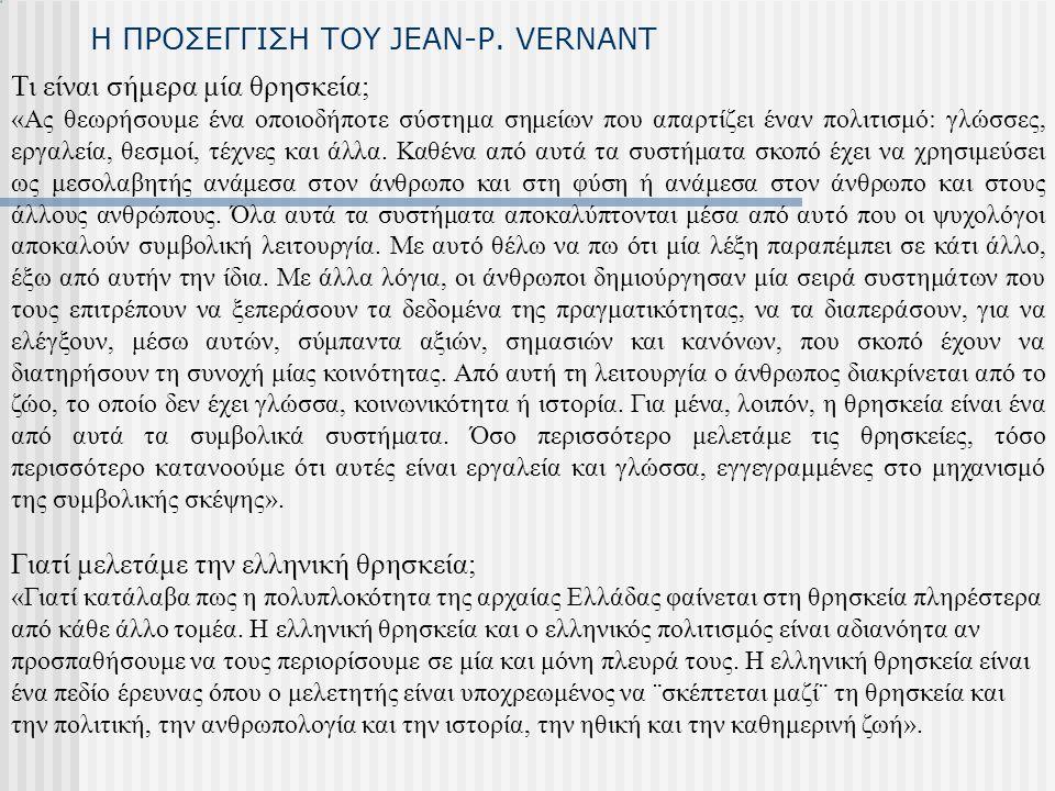Η ΠΡΟΣΕΓΓΙΣΗ ΤΟΥ JEAN-P. VERNANT