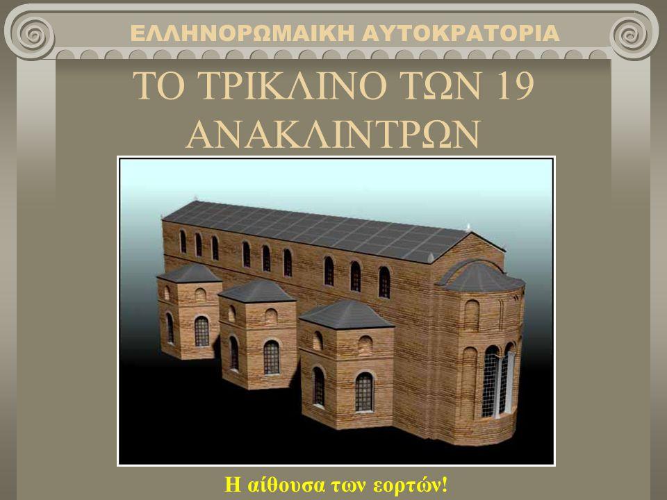 ΤΟ ΤΡΙΚΛΙΝΟ ΤΩΝ 19 ΑΝΑΚΛΙΝΤΡΩΝ