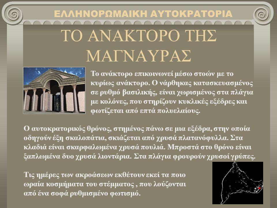 ΤΟ ΑΝΑΚΤΟΡΟ ΤΗΣ ΜΑΓΝΑΥΡΑΣ