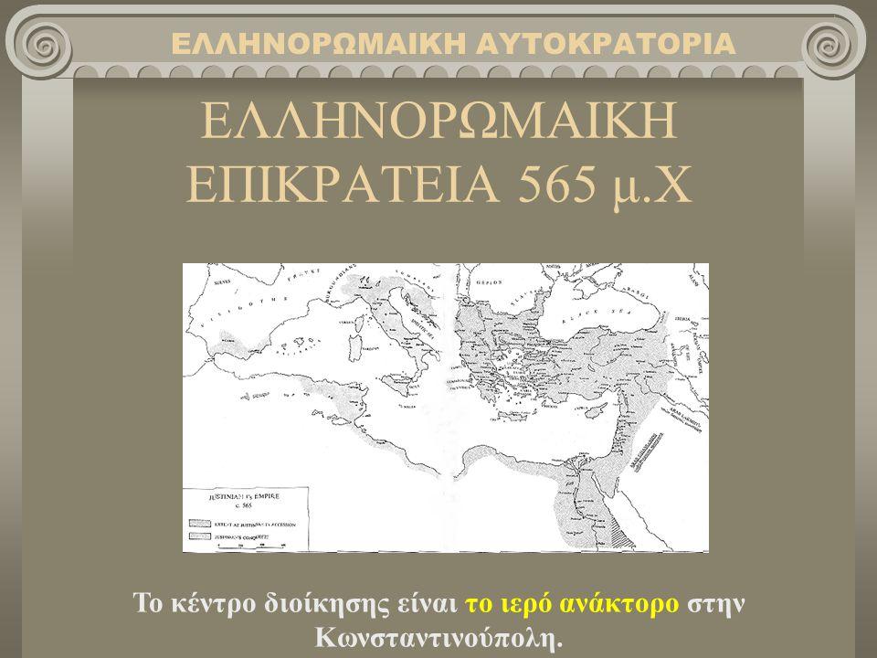 ΕΛΛΗΝΟΡΩΜΑΙΚΗ ΕΠΙΚΡΑΤΕΙΑ 565 μ.Χ