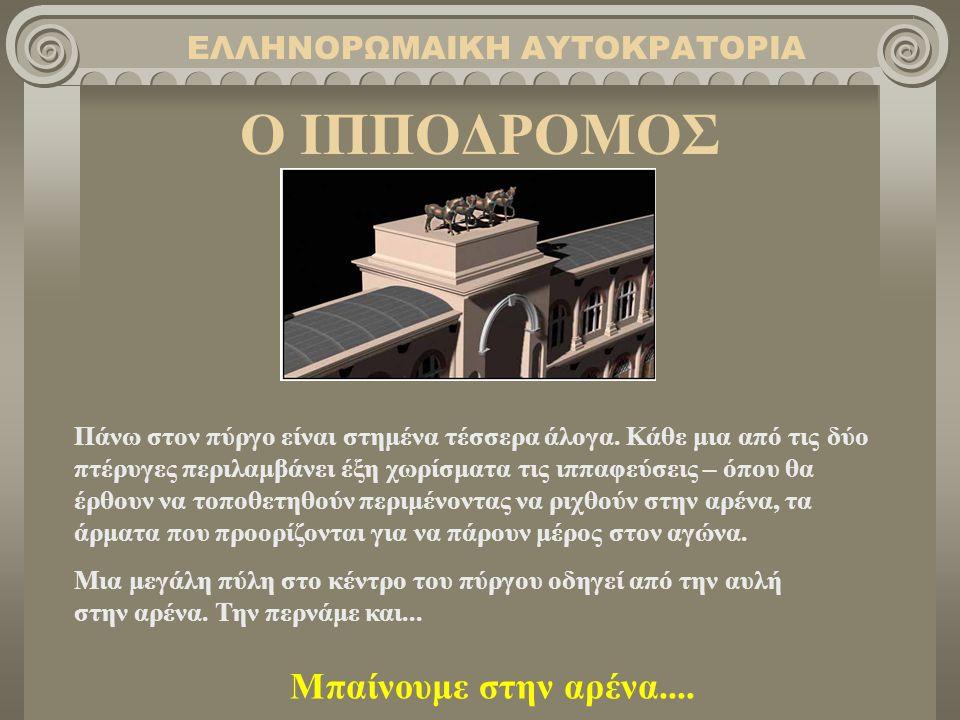 ΕΛΛΗΝΟΡΩΜΑΙΚΗ ΑΥΤΟΚΡΑΤΟΡΙΑ