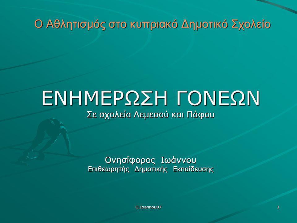 Ο Αθλητισμός στο κυπριακό Δημοτικό Σχολείο