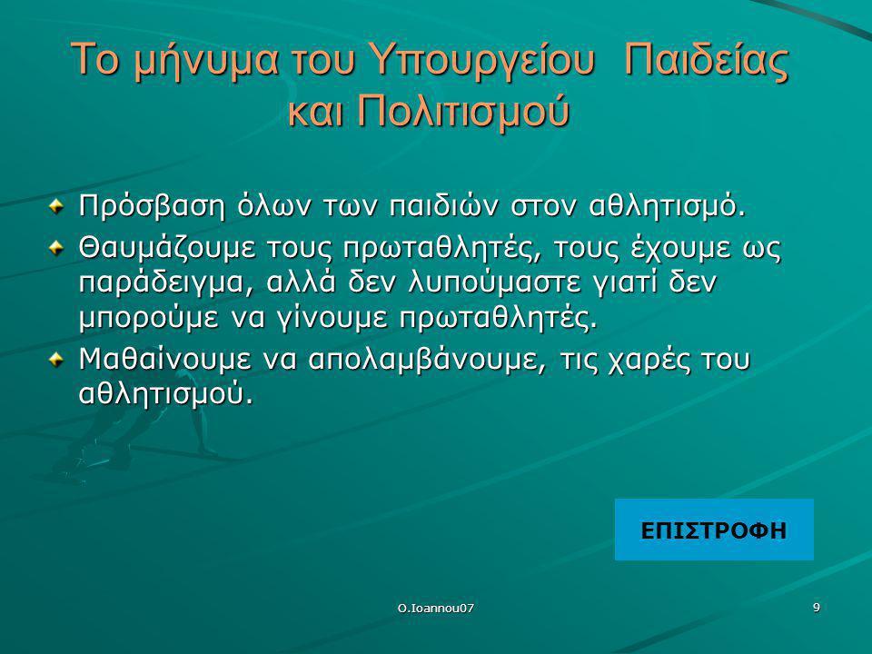 Το μήνυμα του Υπουργείου Παιδείας και Πολιτισμού