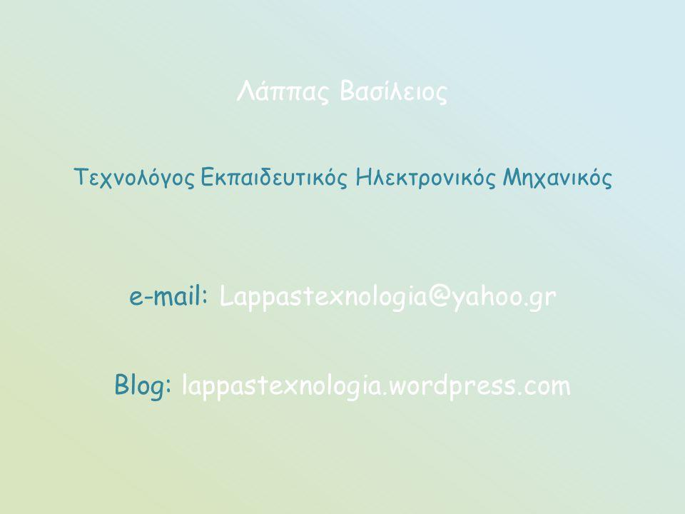 e-mail: Lappastexnologia@yahoo.gr