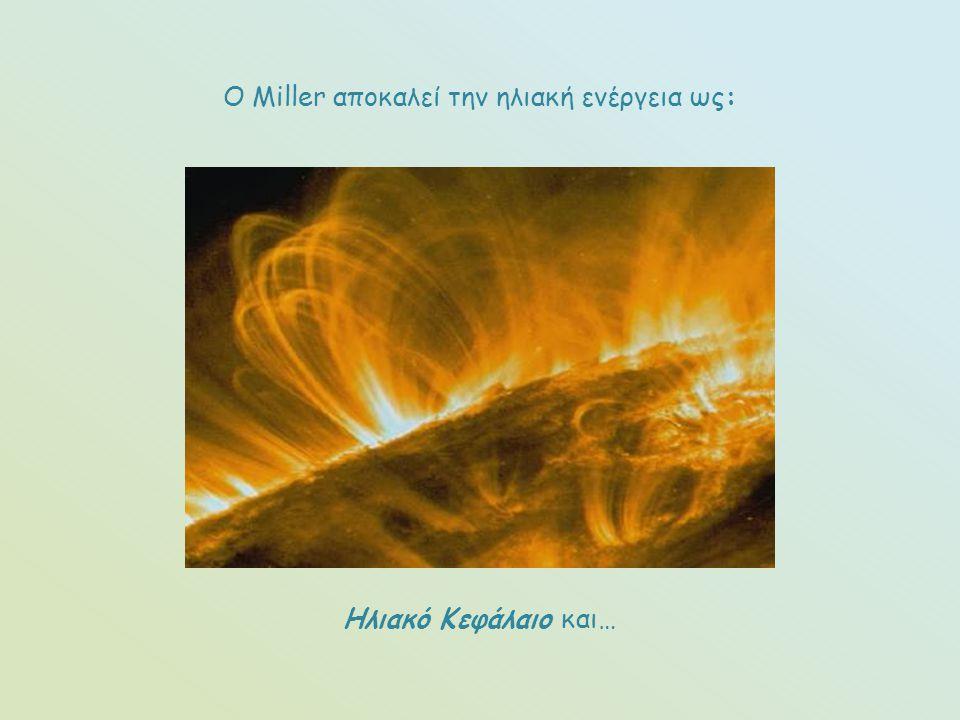 Ο Miller αποκαλεί την ηλιακή ενέργεια ως: