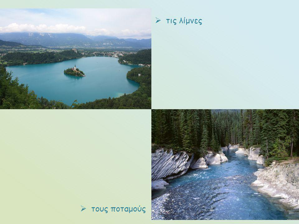τις λίμνες τους ποταμούς