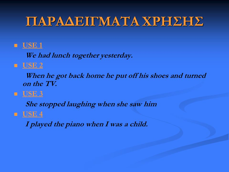 ΠΑΡΑΔΕΙΓΜΑΤΑ ΧΡΗΣΗΣ USE 1 We had lunch together yesterday. USE 2
