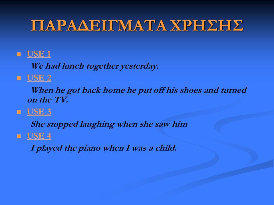 ΠΑΡΑΔΕΙΓΜΑΤΑ ΧΡΗΣΗΣ USE 1 We had lunch together yesterday. USE 2