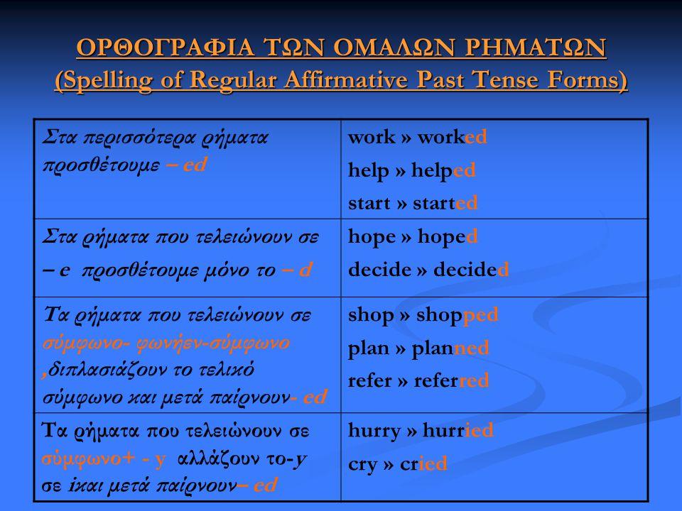 ΟΡΘΟΓΡΑΦΙΑ ΤΩΝ ΟΜΑΛΩΝ ΡΗΜΑΤΩΝ (Spelling of Regular Affirmative Past Tense Forms)