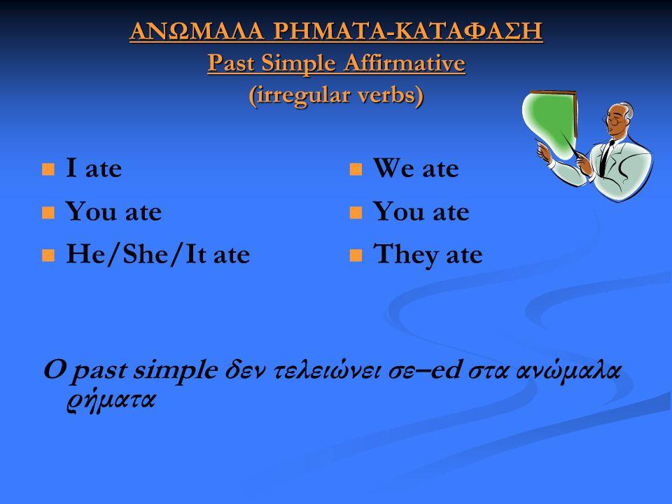 ΑΝΩΜΑΛΑ ΡΗΜΑΤΑ-ΚΑΤΑΦΑΣΗ Past Simple Affirmative (irregular verbs)
