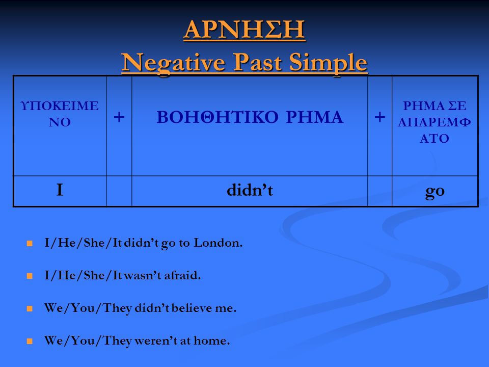 ΑΡΝΗΣΗ Negative Past Simple