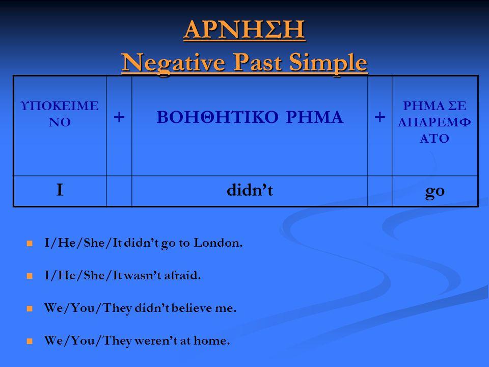 ΑΡΝΗΣΗ Negative Past Simple