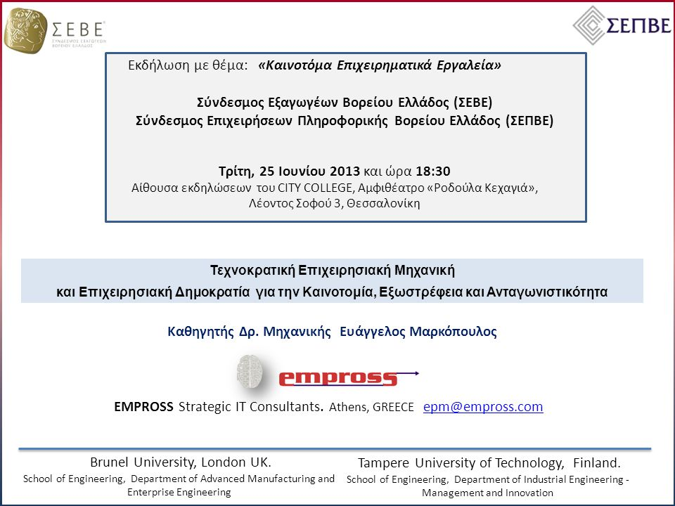 EMPROSS Strategic IT Consultants. Athens, GREECE epm@empross.com