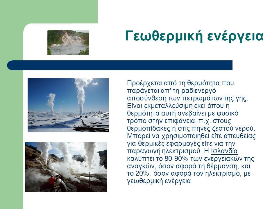 Γεωθερμική ενέργεια