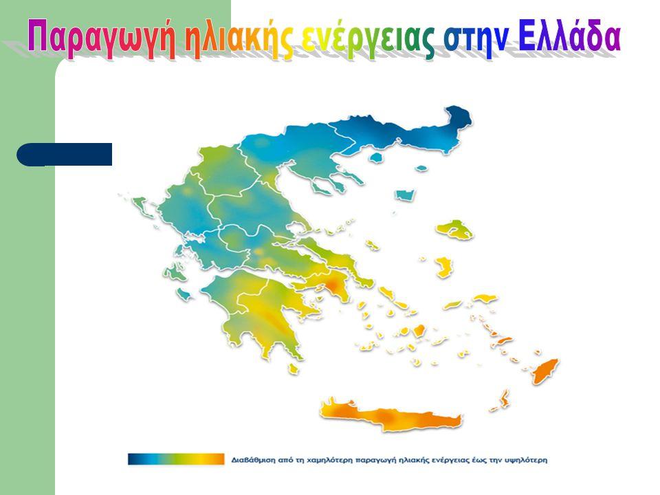 Παραγωγή ηλιακής ενέργειας στην Ελλάδα
