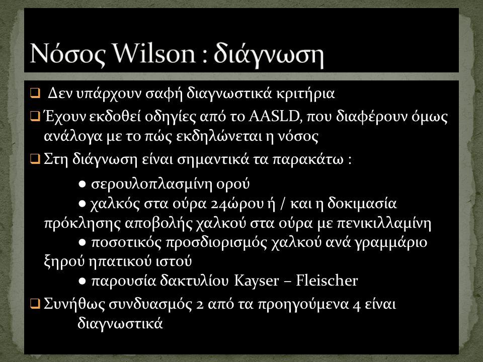 Νόσος Wilson : διάγνωση