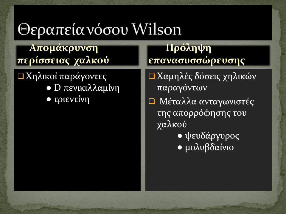 Θεραπεία νόσου Wilson Απομάκρυνση περίσσειας χαλκού