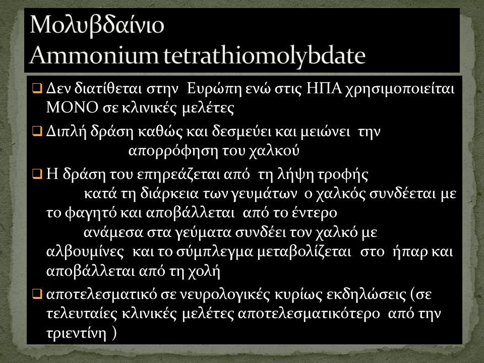 Μολυβδαίνιο Ammonium tetrathiomolybdate
