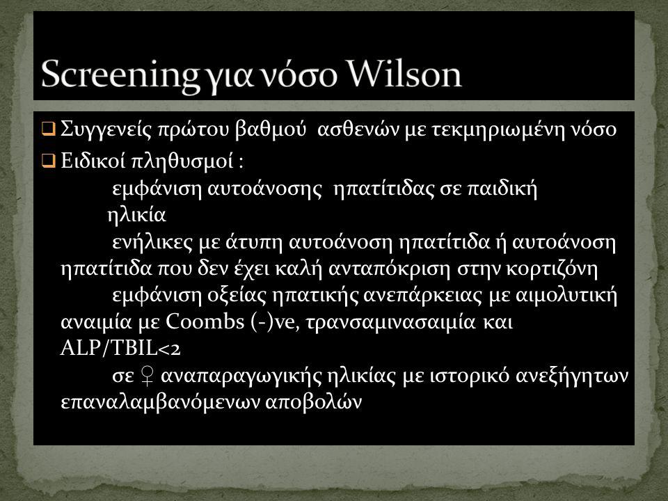 Screening για νόσο Wilson