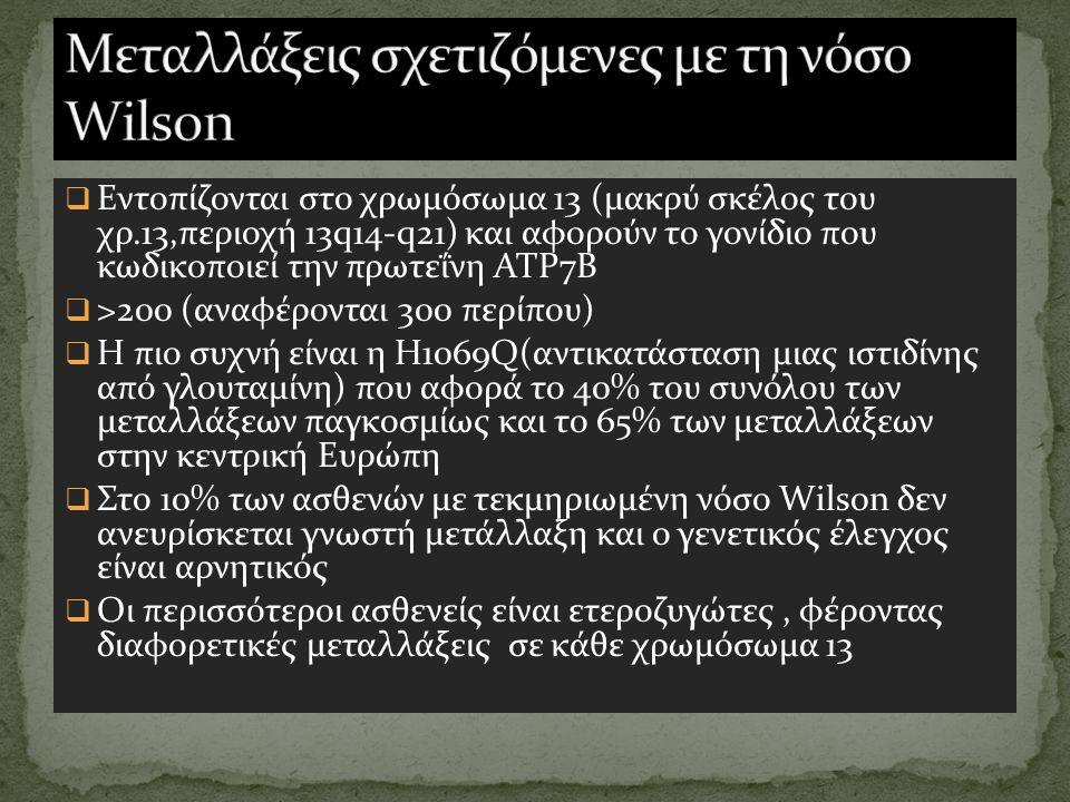 Μεταλλάξεις σχετιζόμενες με τη νόσο Wilson