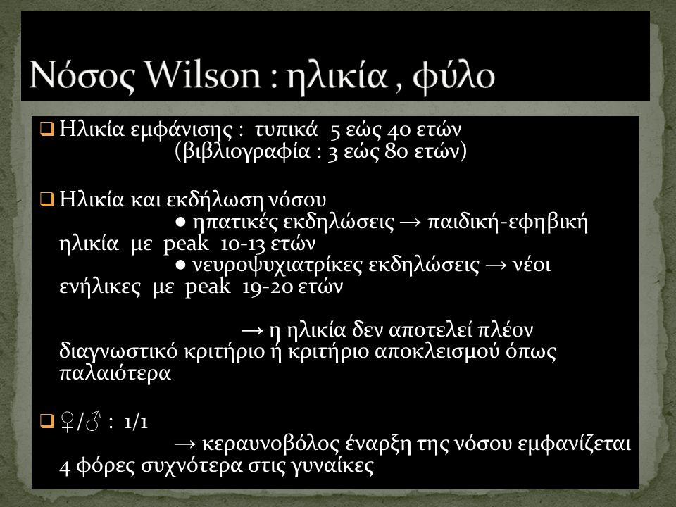 Νόσος Wilson : ηλικία , φύλο