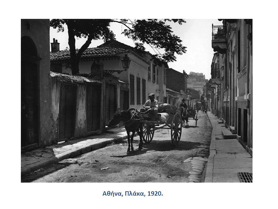 Αθήνα, Πλάκα, 1920.