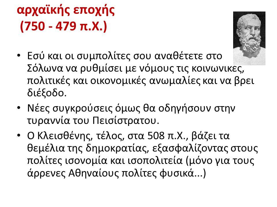 αρχαϊκής εποχής (750 - 479 π.Χ.)